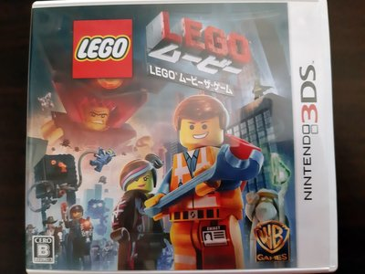 3DS 樂高玩電影 The Lego Movie Videogame 日版