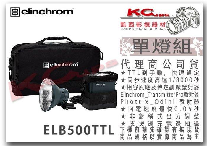 凱西影視器材 Elinchrom 愛玲瓏 ELB500TTL To Go 電筒式 外拍燈 單燈組 公司貨 閃光燈 電池包