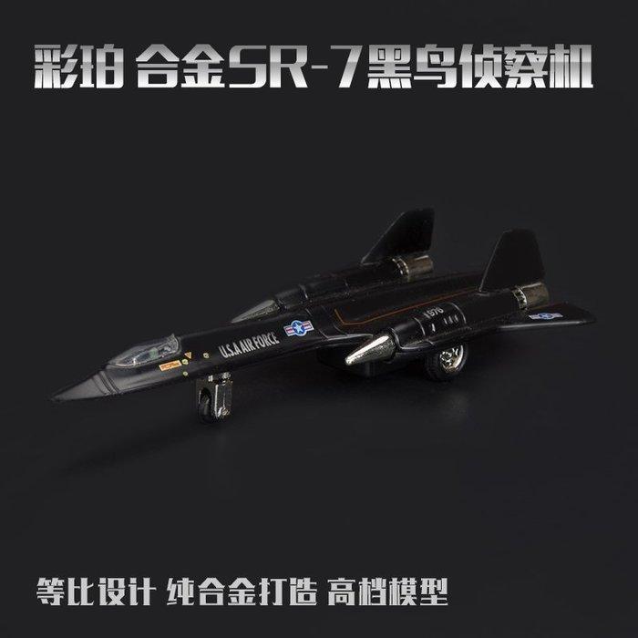 ╭。BoBo媽咪。╮彩珀模型 SR-71A 黑鳥 偵察機 超音速偵察機 孤獨窺視者  飛機 回力-現貨