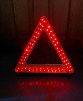78顆LED(附收納盒) 車用三角警示燈架 三角架 故障標示牌 戶外露營警示燈 道路施工警示燈 貨車客運小客車 必備