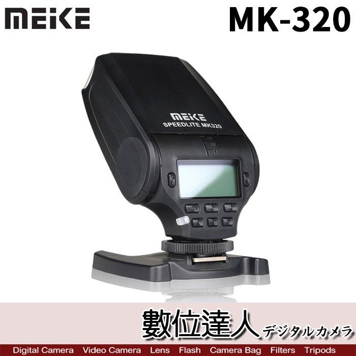 【數位達人】Meike 美科 MK320 閃光燈[送柔光罩]/ MK320N MK320F 機頂燈 閃燈