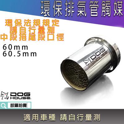 惡搞手工廠 60 60.5 環保排氣管觸媒 觸媒 環保法規 排氣管觸媒 消音塞 適用 請自行測量 前段 尾段 口徑