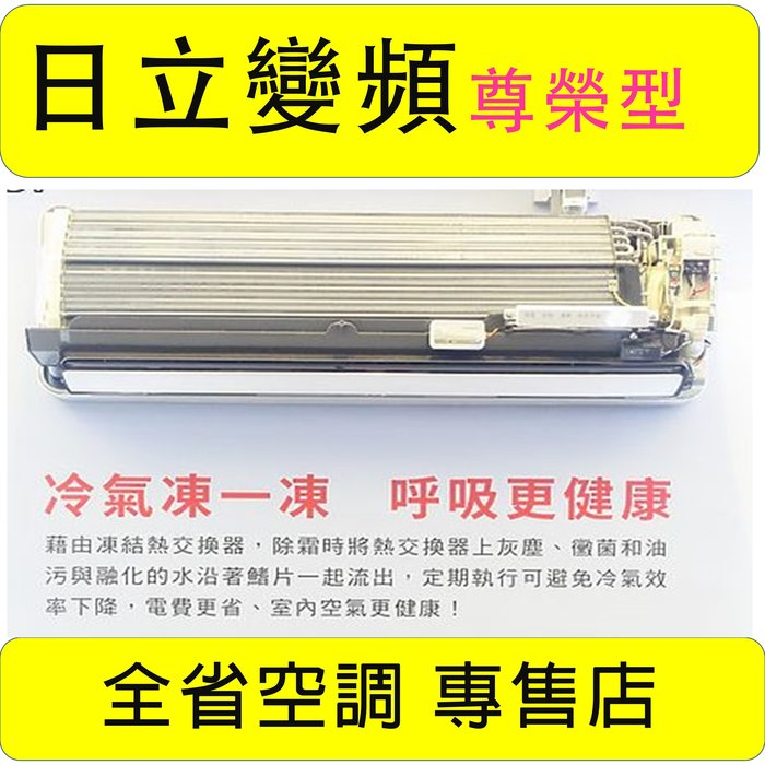 《全省空調》《RAC-63JK RAS-63JF》日立冷氣尊榮型變頻冷專型 ~貨到付款 最安心