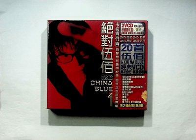 【198樂坊】絕對伍佰 20首經典 原聲原影卡拉OK 2VCD(...............)FA