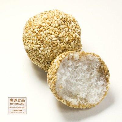 【餅乾糕餅】惠香 芝麻球 (220g/包) ─ 942