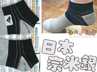 M-7日本銀纖維船襪【大J襪庫】踝襪裸襪隱形襪-細針高級襪除臭襪-日本襪u-func科技竹炭襪-男女襪-黑灰藍色抗菌襪!