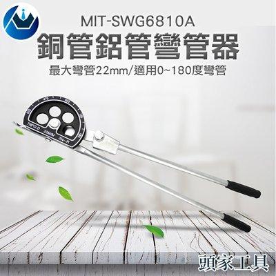《頭家工具》 MIT-SWG6810A  銅管鋁管彎管器 最大尺寸22mm 0~180度