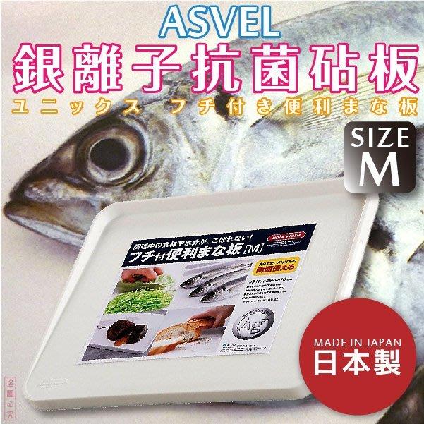 *新品上市*日本製*日本【ASVEL】銀離子抗菌 砧板/切菜板- M號-兩面皆可使用