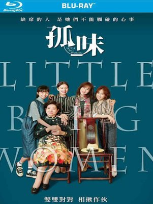 藍光電影 [台] 孤味 Little Big Women (2020) 台灣電影年度票房冠軍