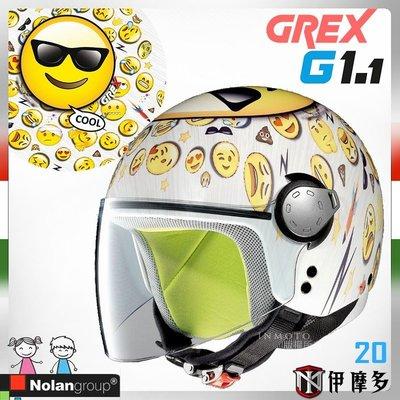 伊摩多※義大利 NOLAN Grex 女生小頭 童帽 兒童 3/4罩 JET安全帽 G1.1 FANCY 20 表情符號