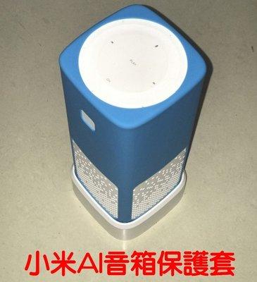 小米AI音箱 矽膠保護套 小愛同學 矽膠保護套