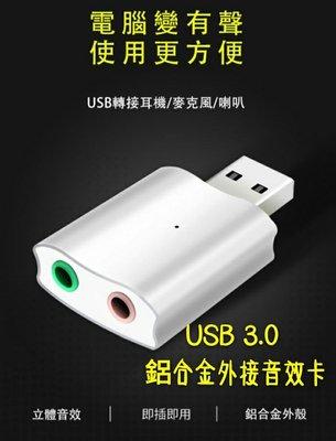 USB 3.0 鋁合金外接音效卡(雙孔)USB 立體聲音源轉接器 音效卡 轉接器