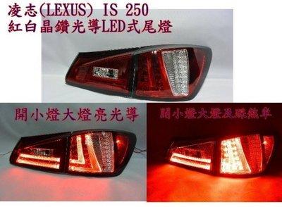 ☆雙魚座〃汽車精品〃凌志(LEXUS) IS250 紅白晶鑽光導LED式尾燈 LEXUS IS250 尾燈son 有後霧
