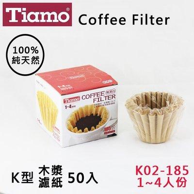 Tiamo蛋糕型咖啡濾紙K02-185無漂白1-4人50入 100%純天然原木槳 適用滴漏咖啡 器具 送禮 HG3254