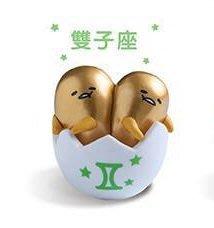 Gudetama 蛋黃哥12星座-金色特別版(雙子座)