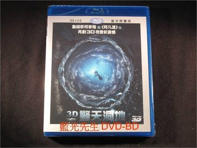 [3D藍光BD] - 3D驚天洞地 Sanctum 3D + 2D ( 台灣正版 )