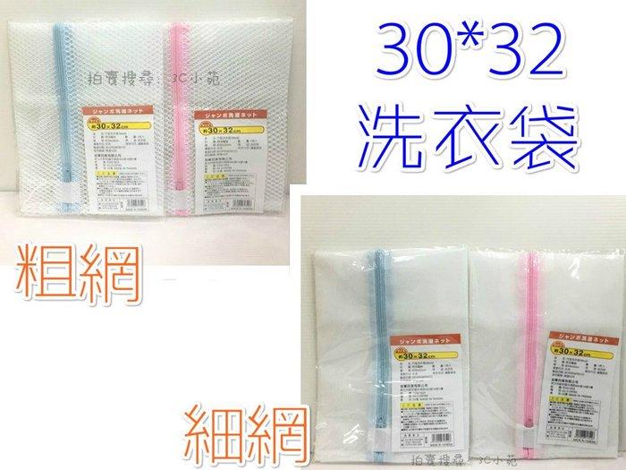 【3C小苑】台灣製 30*32 洗衣袋 細網 粗網 方型 適合清洗 襪子 內褲 較小高級衣物 生活用品 兩色隨機出貨