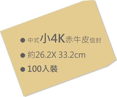 【卡樂好市】中式赤牛皮--小4K--空白信封〈約26.2 X 33.2cm〉500入/箱