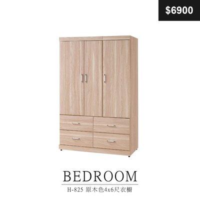 【祐成傢俱】H-825 原木色4x6尺衣櫥