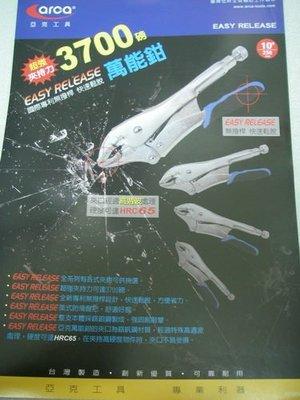 """YT(宇泰五金)正台灣製arca亞克(專利)10""""無撥桿萬能固定鉗/萬能鉗/超強夾持力""""3700磅"""""""