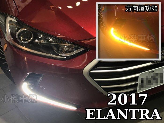 小傑車燈精品--實車 NEW SUPER ELANTRA 日行燈 2017 17 專用雙功能日行燈+方向燈