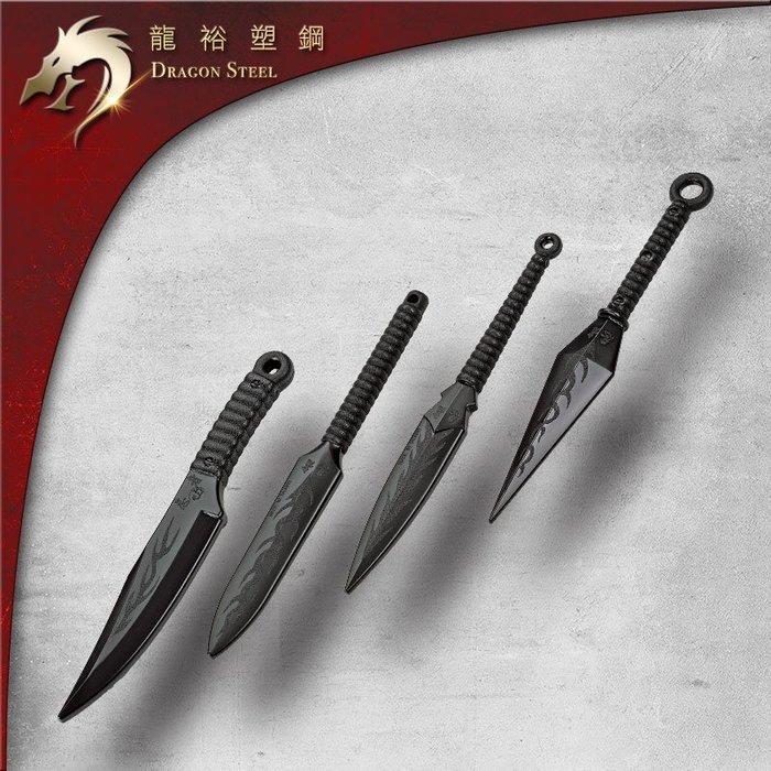 【龍裕塑鋼Dragon Steel】 忍者飛刀組(一組4入、不單賣)台製塑鋼/忍者鏢/更勝cold steel