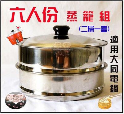 ♥鄭媽媽♥【6人份蒸籠組】台灣製造#304不銹鋼材質安心使用~厚料材質~適用大同電鍋