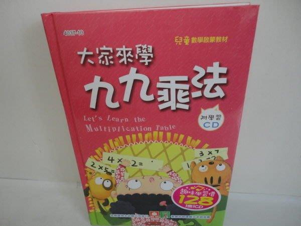 比價網~~幼福【4037-10 兒童啟蒙CD書-大家來學九九乘法(彩色精裝書+CD)】