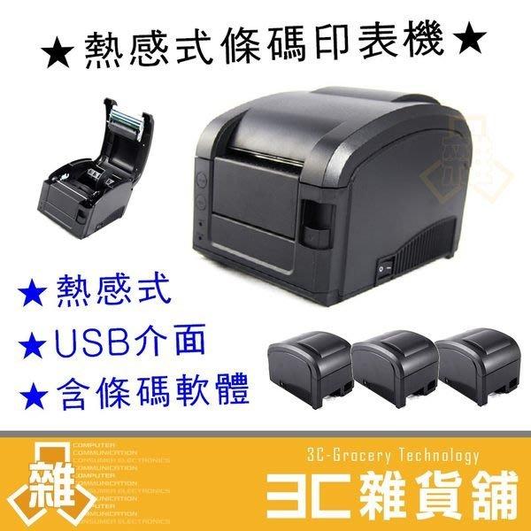 一年保固-Mini Printer 熱轉熱感 條碼列印機 USB界面 標籤印表機 條碼機 標籤機 WIN7 WIN8
