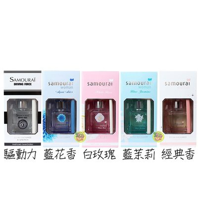 【JPGO】日本進口 SAMOURAI 室內擴香瓶 居家香氛 60ml 多款