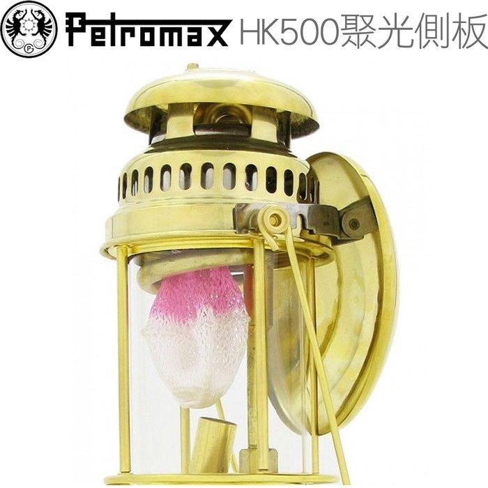 丹大戶外【Petromax】德國HK500系列PX5M專用聚光反射側板 金/煤油汽化燈 para5m