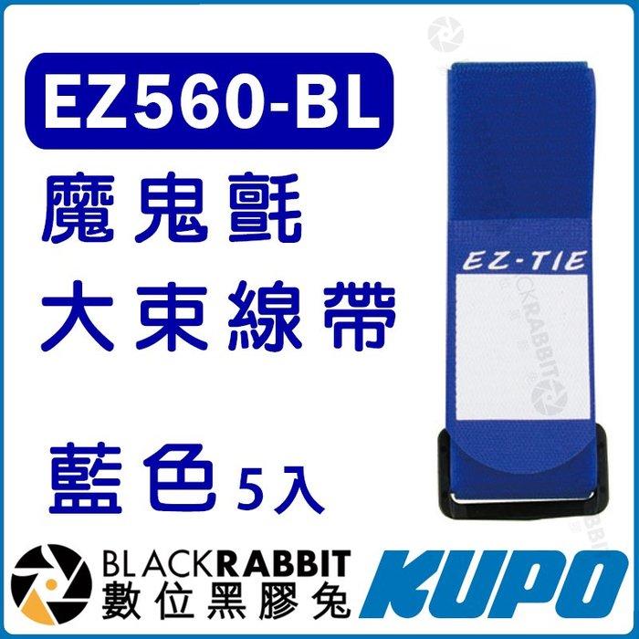 數位黑膠兔【 KUPO 藍色 EZ560-BLUE 魔鬼氈大束線帶 5入】 束帶 LARGE EZ-TIE 魔鬼氈黏扣帶