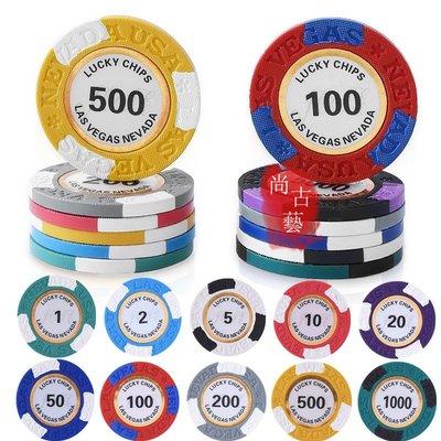 尚古藝*100個皇冠14克磨砂黏土德州撲克桌子麻將定製籌碼幣 可以自己選擇面額