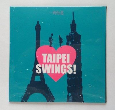 一頁台北 TAIPEI SWINGS! 第36個故事 Taipei Exchanges 電影音樂選輯