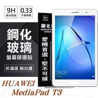 【愛瘋潮】HUAWEI MediaPad T3 10吋 超強防爆鋼化玻璃平板保護貼 9H 螢幕保護貼