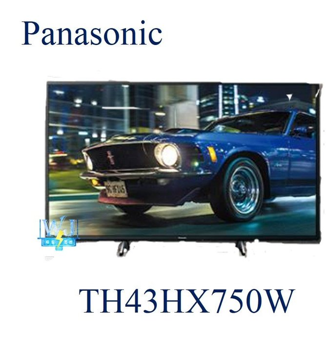 即時通享低價【暐竣電器】Panasonic 國際 TH-43HX750W 液晶電視 43型 4KHDR電視