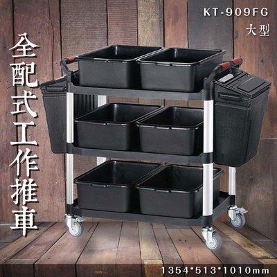 【限時特價】KT-909FG 全配型三層工作推車(大) 餐車 服務車 分層推車 置物架 手推車 左右掛桶 收納盒 餐飲