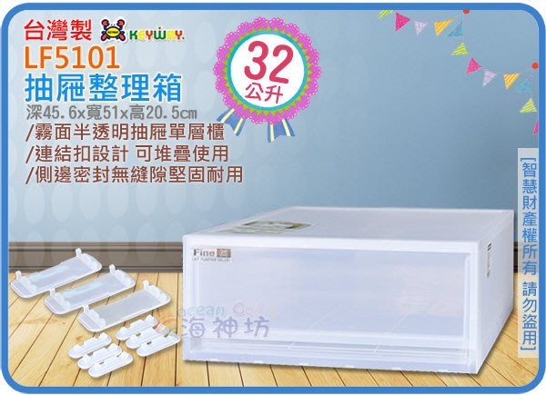=海神坊=台灣製 KEYWAY LF5101 單層櫃 抽屜整理箱 透明收納箱 收納櫃 置物箱 32L 4入1850元免運