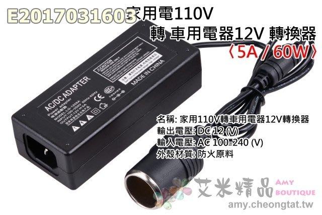 【艾米精品】家用電110V轉車用電器12V轉換器〈足標12V/5A/60W〉(國際電壓100-240)變壓器點煙器