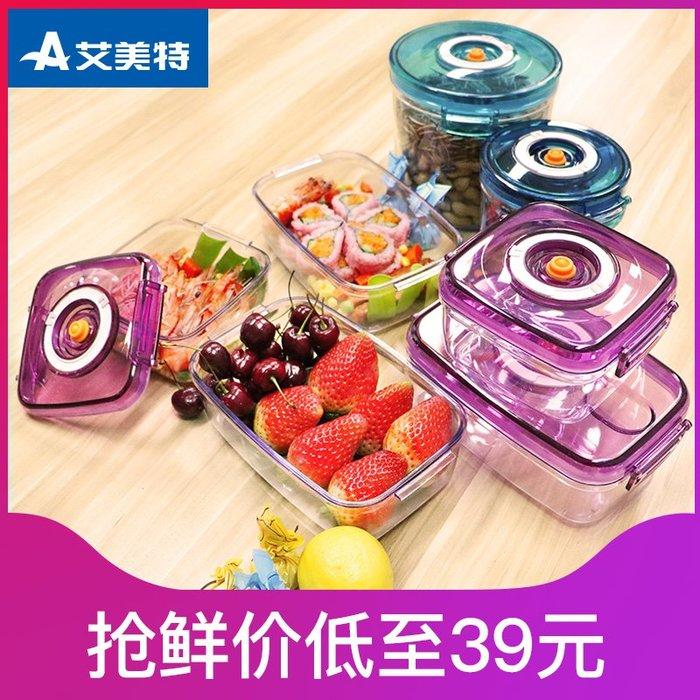 乾一艾美特抽真空密封罐塑料微波爐飯盒保鮮盒食品便攜分隔便當水果盒