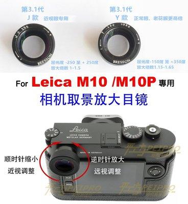 @佳鑫相機@(全新)布列松Bresson取景放大器(Y版1.1-1.6x/遠視)屈光度調整 接目鏡 Leica M10用