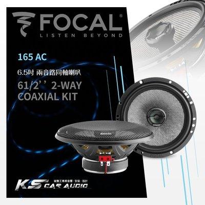 FOCAL【165 AC】6.5吋兩音路同軸喇叭 2-WAY COAXIAL KIT 汽車音響 喇叭升級|岡山破盤王
