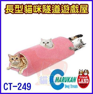 **貓狗大王**日本Marukan長型貓咪隧道遊戲屋CT-251貓睡袋//貓床//睡墊//寵物睡床
