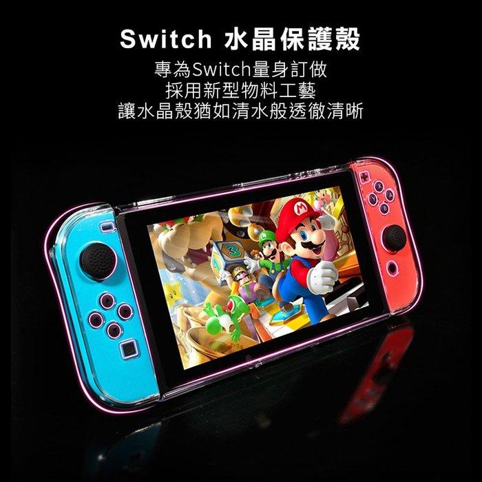 Switch 可分離式水晶殼 主機 保護殼 保護套 可拆式 透明 硬殼 防摔 防刮 遊戲主機殼