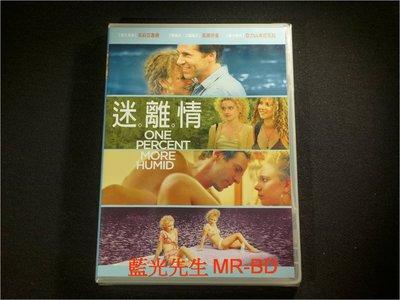 [DVD] - 迷離情 One Percent More Humid ( 得利公司貨 )