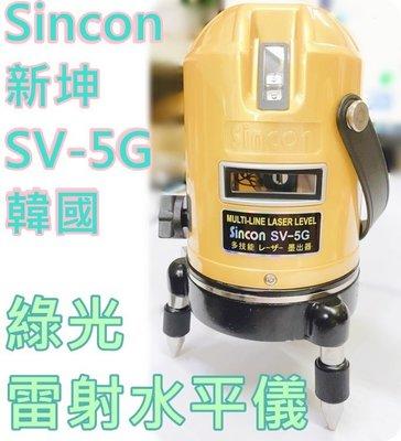 保固一年【花蓮源利】韓國Sincon新坤 綠光雷射水平儀 5線帶增亮點SV-5G 高精度強光自動整平水平儀