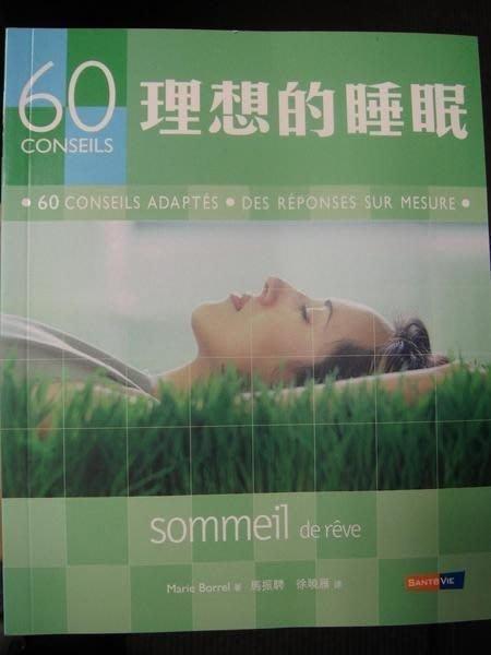 全新健康保健書【理想的睡眠】,無底價!免運費!