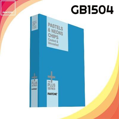 【PANTONE彩通】GB1504 PASTE&NEONS CHIP BOOK 粉彩色&霓虹色色票