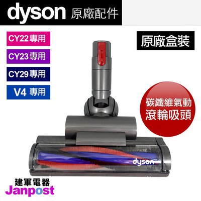 Dyson 戴森 CY22 CY23 CY29 V4 Bigball 碳纖維氣動滾輪吸頭 原廠盒裝 建軍電器