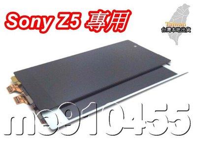 Sony Z5 液晶總成 E6603 E6633 E6605 E6683 液晶 總成 螢幕玻璃 觸控面板 面板